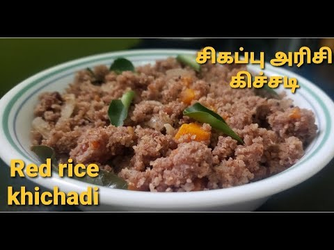 Red rice kichadi/Helps in weight loss/upma/kichdi/kichidi/red rice has many health benefits. - YouTube