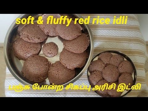 Healthy Red Rice Idli/Breakfast recipe/Soft & Fluffy/Subtitile in English. - YouTube