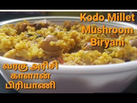 Kodo Millet Mushroom Biryani/வரகு அரிசி காளான் பிரியாணி/Healthy Lunch Recipe/Subtitle in English. - YouTube