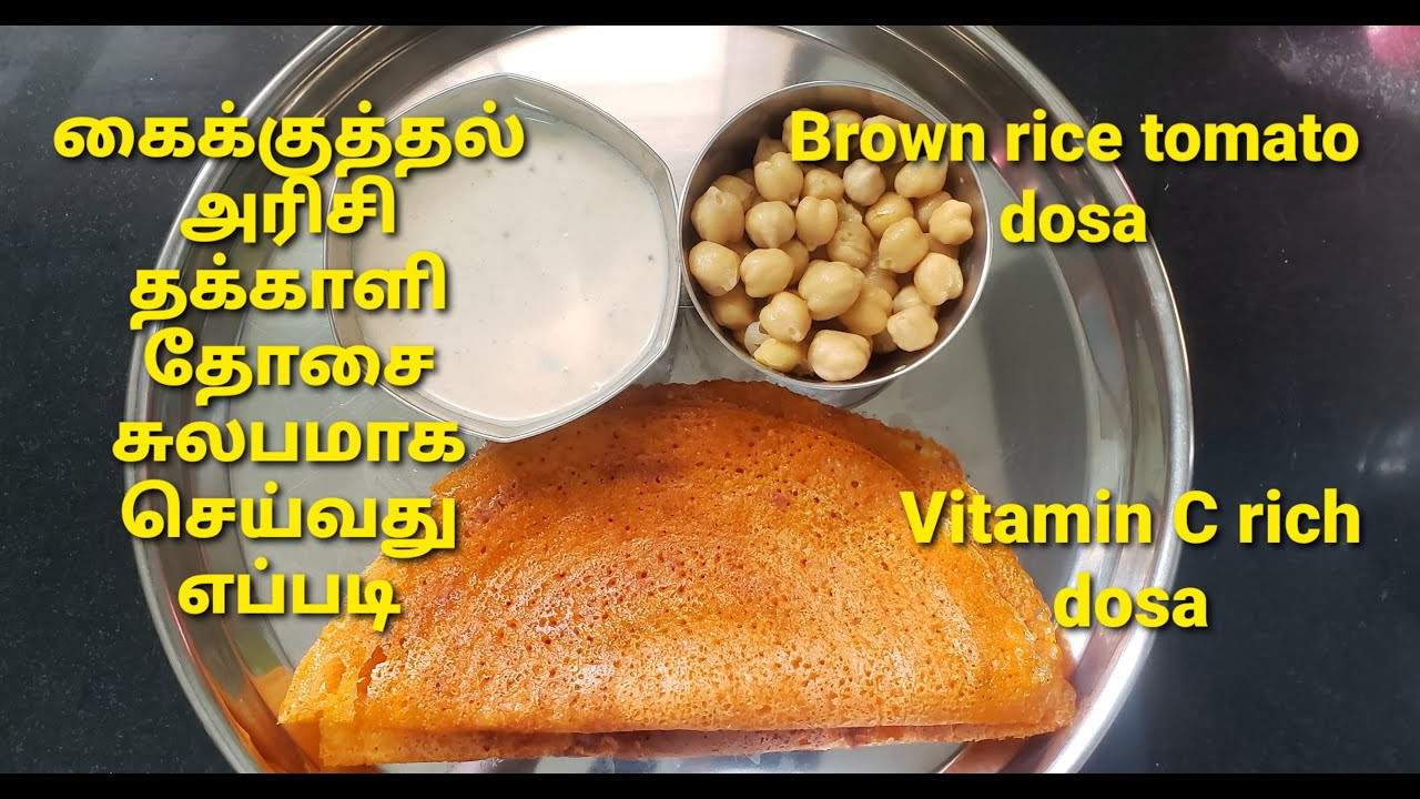 Brown rice tomato dosa|கைக்குத்தல் அரிசி தக்காளி தோசை|vitamin c rich dosa - YouTube