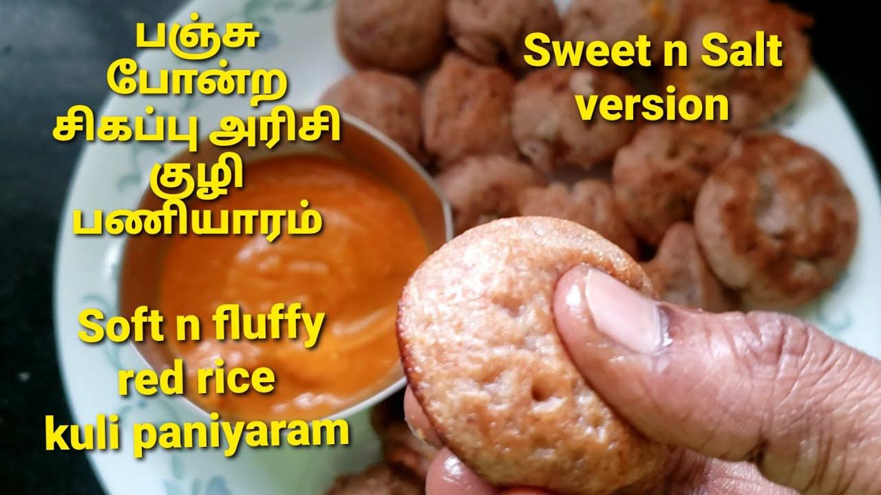 Red rice kuli paniyaram in tamil|சிகப்பு அரிசி குழி பணியாரம்|Sweet n salt version - YouTube