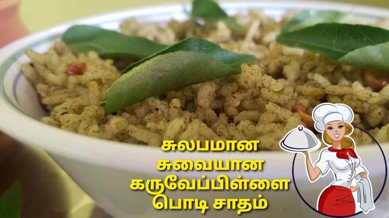 Curry leaves powder rice/karuvepillai sadam/Quick lunch box recipe - YouTube